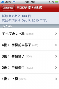 Using the iPhone as a study tool for the Japanese-Language Proficiency Test (JLPT)