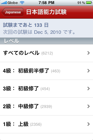 Japanese app on iPhone 3G