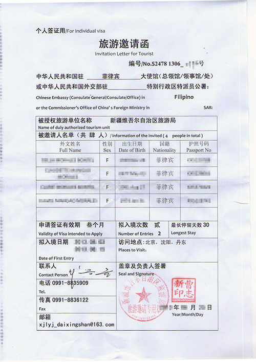 Invitation Letter for Tourist from the Xinjiang Uyghur Autonomous Region Tourism Administration Bureau