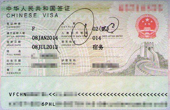 Chinese visa issued by the Consulate-General of the People's Republic of China in Cebu
