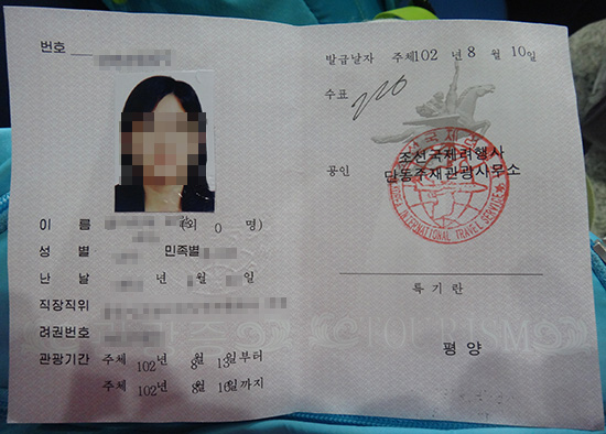 North Korean visa issued by the Korea International Travel Service