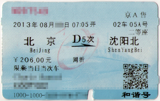 D5 train ticket from Beijing to Shenyang North